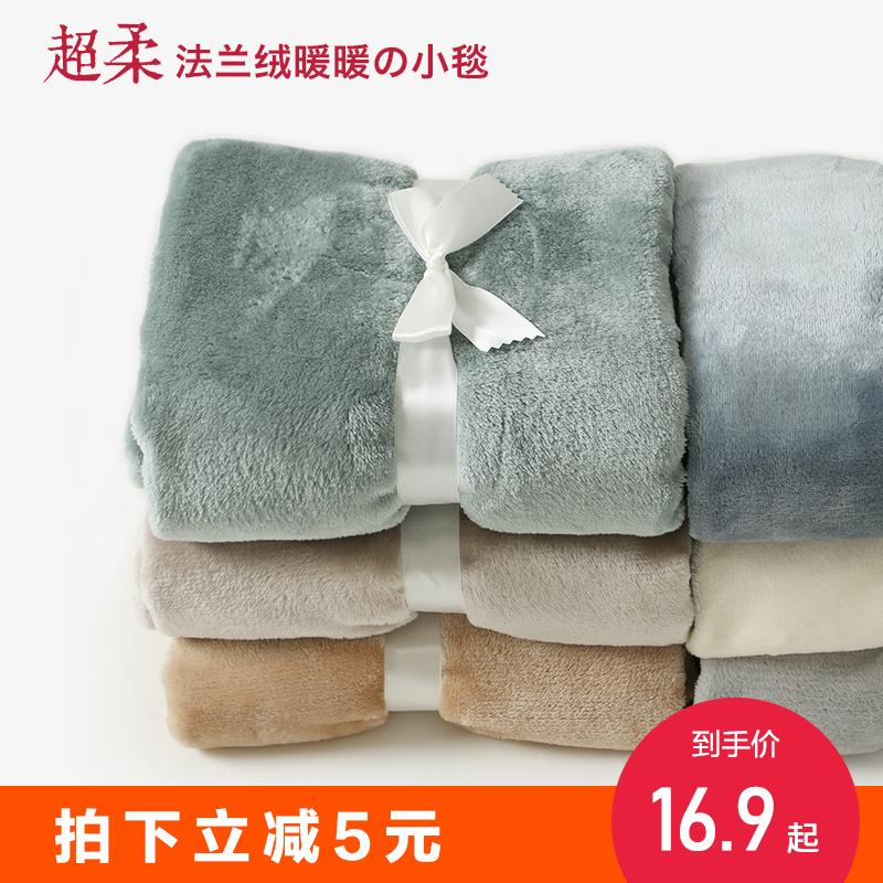 高级法兰绒办公室女盖腿膝盖毯单人午睡毯学生小毯子礼品小毛毯冬