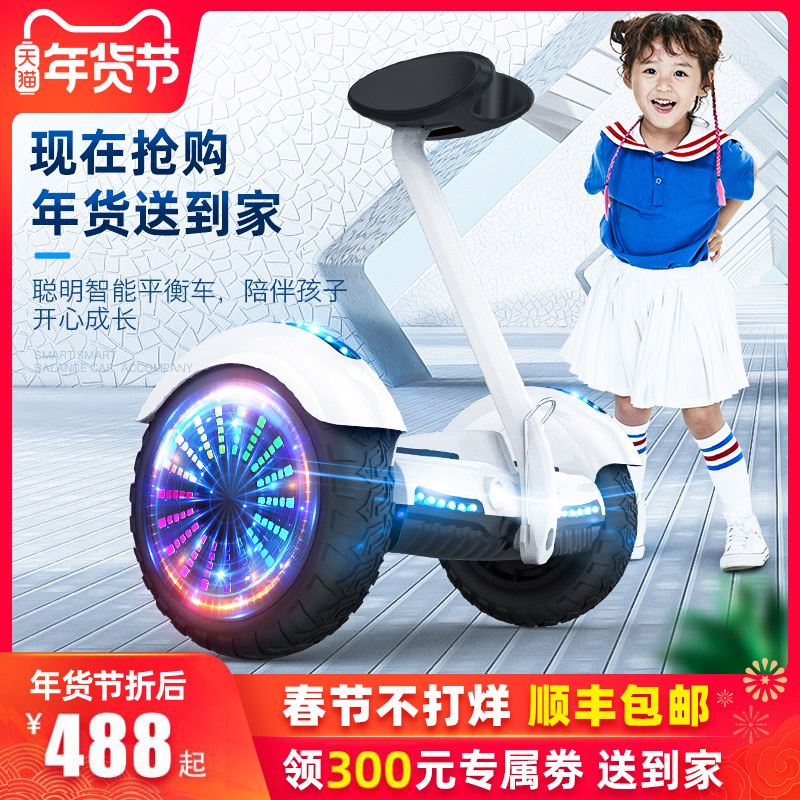 领腾儿童自平衡车成年双轮代步小孩智能10寸越野带扶杆电动平行车满759元减300元