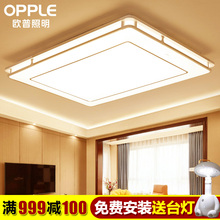 Op lighting LED ceiling lamp rectangular living room lamp atmosphere modern minimalist official flagship store lighting package