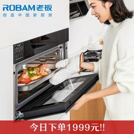 老板电蒸箱家用S271X嵌入式电蒸炉厨房多功能大容量电器旗舰店35L