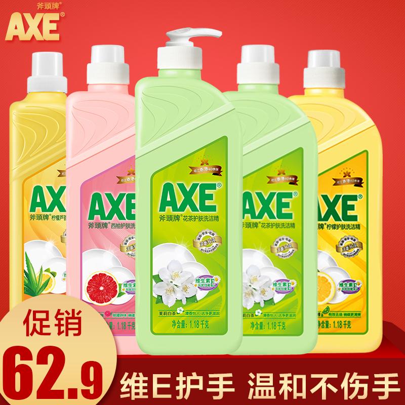 斧头牌洗洁精套装1.18kg*5瓶家庭装洗涤剂蔬果洗碗去污商用餐饮