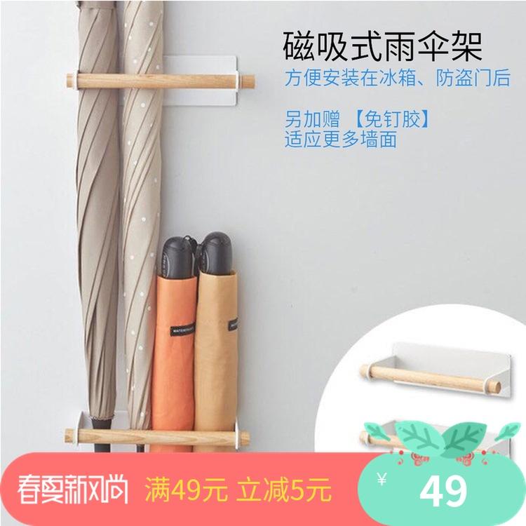 铁艺家用雨伞架收纳简约创意磁铁吸铁壁挂站立伞架免钉门背冰箱贴