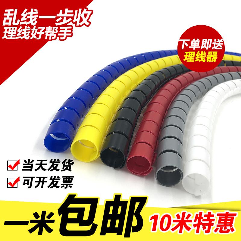 电线整理包线管收纳集线管装饰束线套电脑理线器电源保护线防咬管