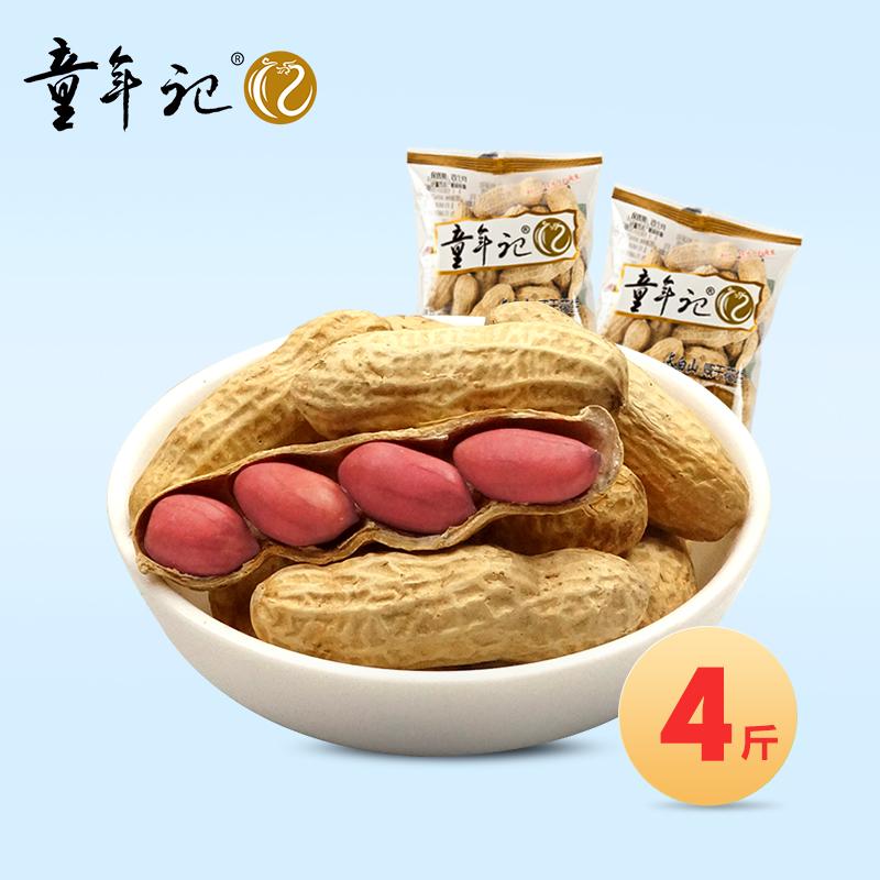童年记_长白山咸干/原味花生500gx4袋独立小包红皮熟花生炒货