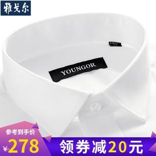 雅戈尔长袖衬衫男纯白色纯棉DP免烫方领职业绅士工装商务休闲寸衫