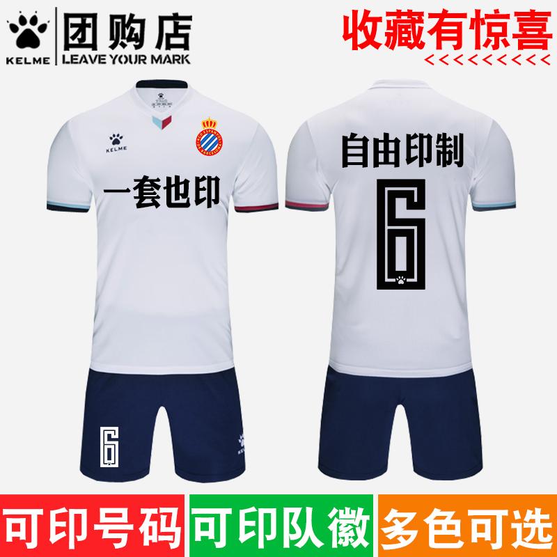 kelme卡尔美足球服套装男定制比赛训练服成人学生短袖球衣足球男