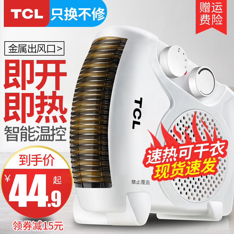 TCL取暖器电暖风机小太阳电暖气家用节能迷你小型浴室热风电暖器