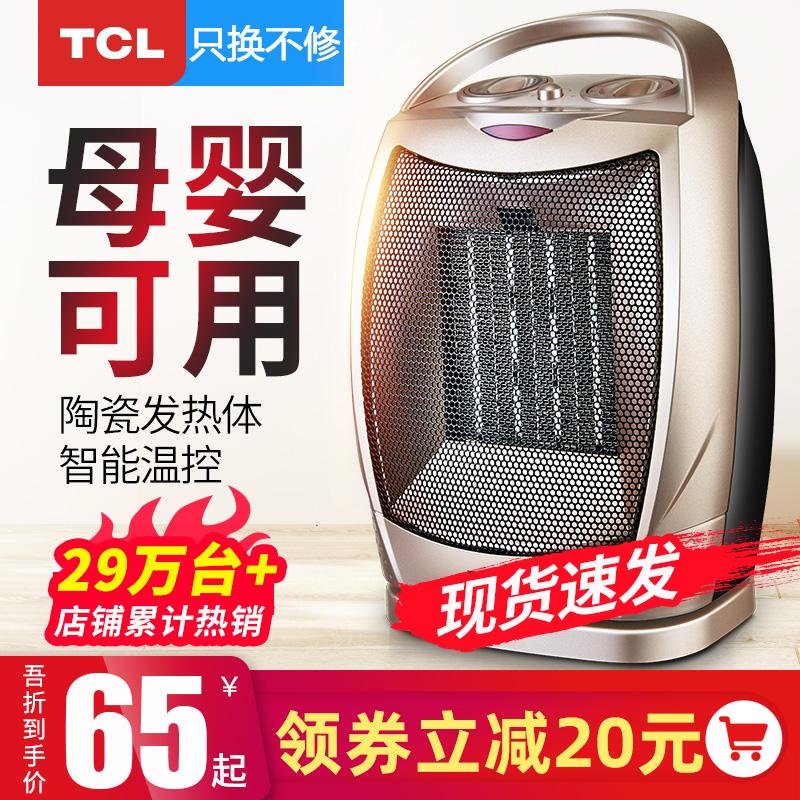 TCL取暖器家用速热风小太阳节能省电电暖气器小型客厅浴室暖风机