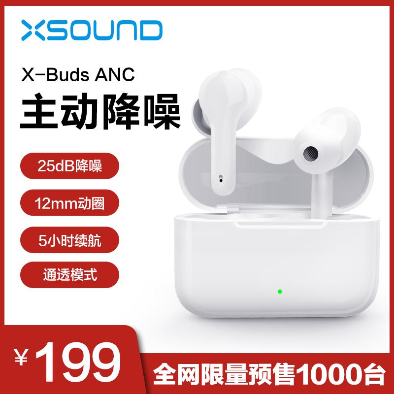 沁音X-BudsANC真无线蓝牙耳机主动降噪耳塞式5.0双耳超长待机通用