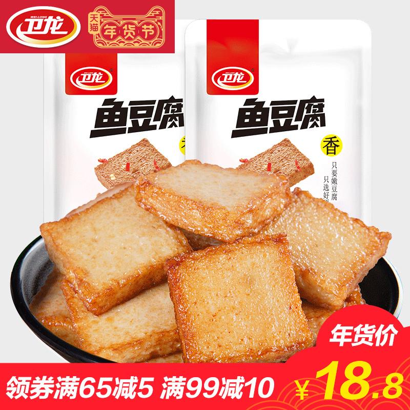 【卫龙旗舰店】鱼豆腐干180g*2 香辣鱼板烧休闲零食豆干制品小吃