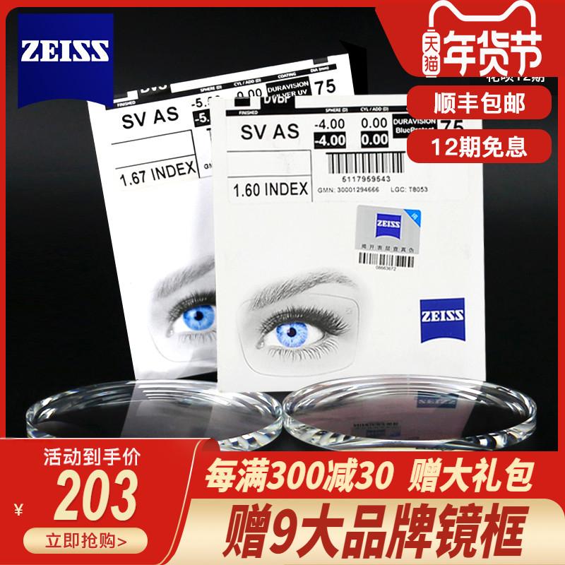 蔡司钻立方防蓝光1.74超薄非球面1.67新清锐a系列近视变色眼镜片