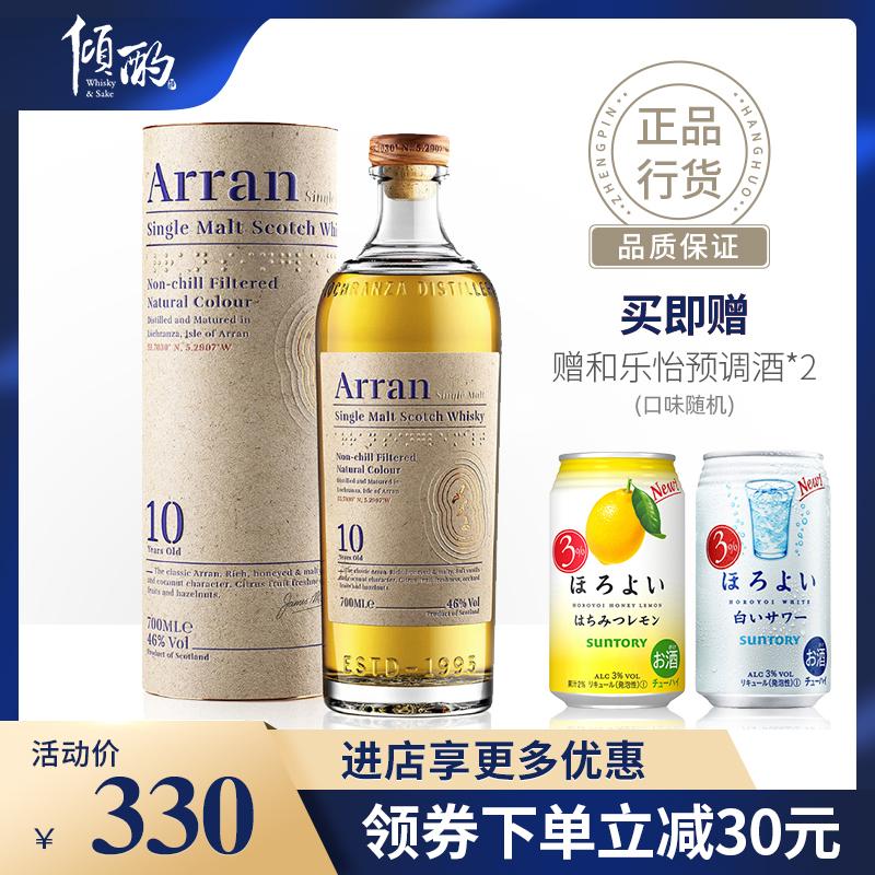 【倾酌】艾伦Arran 10年 单一麦芽威士忌 苏格兰原装进口