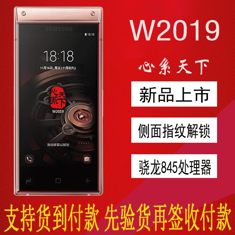 Samsung/三星 SM-G9298 2018款正品翻盖W全网通4G 2019智能手机
