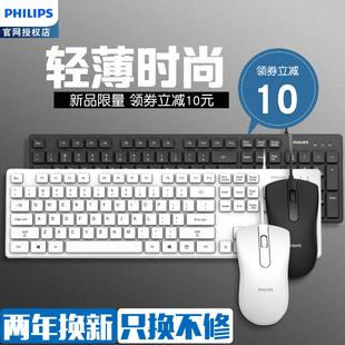 【官方专卖】飞利浦有线键盘鼠标套装台式笔记本电脑通用商务办公游戏防水静音无声超薄巧克力键帽