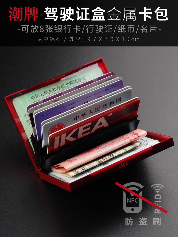 卡包男女士卡夹钱夹金属驾驶证盒名片收纳盒随身卡片盒银行卡盒子