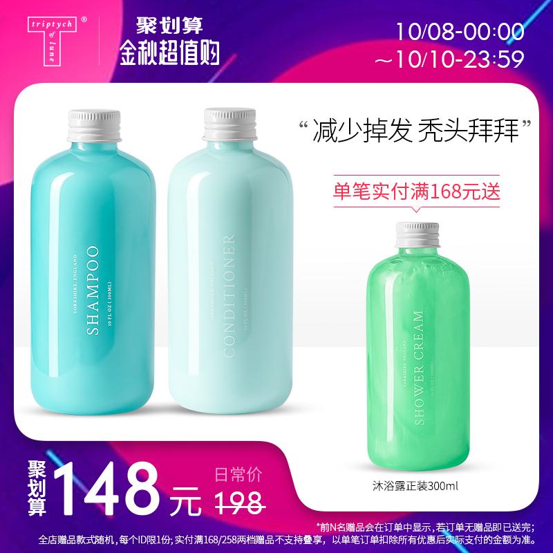 【拒绝掉发秃头拜拜】triptychoflune三谷氨基酸洗发水护发素套装