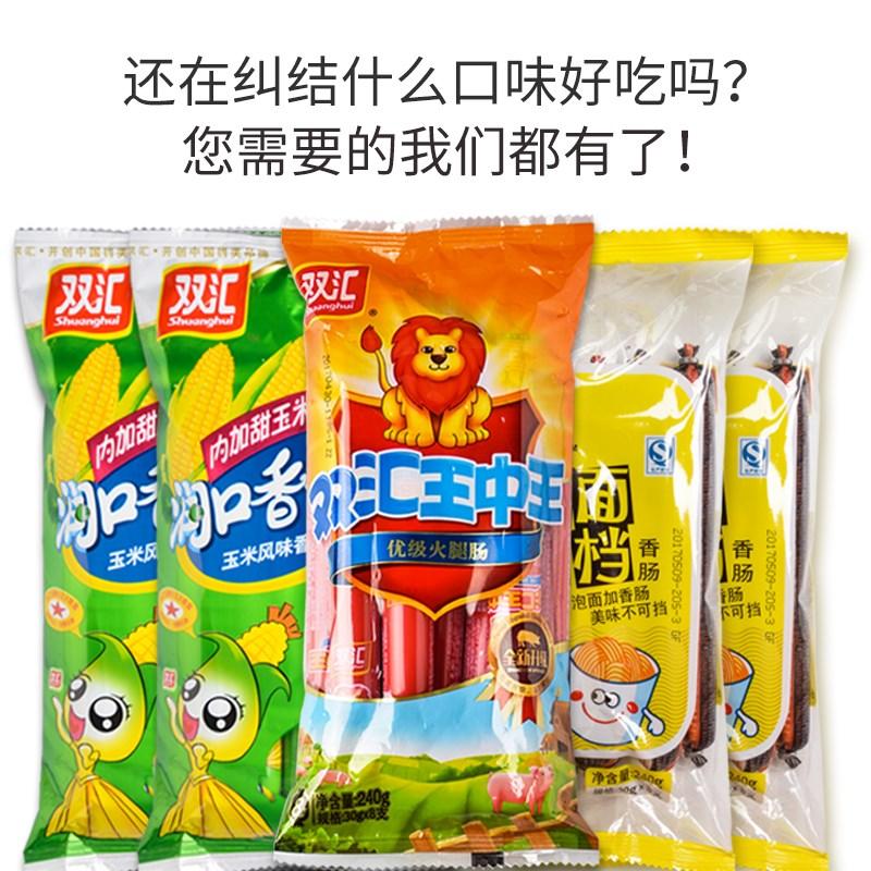 火腿肠泡面热销王中王玉米肠零食搭档双汇香肠1200g组合装整箱批