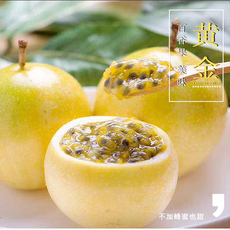 海南黄金百香果新鲜应季百香果精品装一件香甜百香果3斤5斤装小果