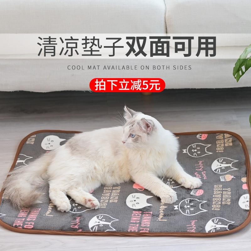 猫垫子四季通用猫咪春夏凉席睡觉用地垫猫毯子狗垫子防抓咬不粘毛
