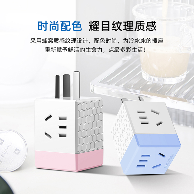 小魔方插座转换器插头多功能智能电源多孔不带线家用无线插排