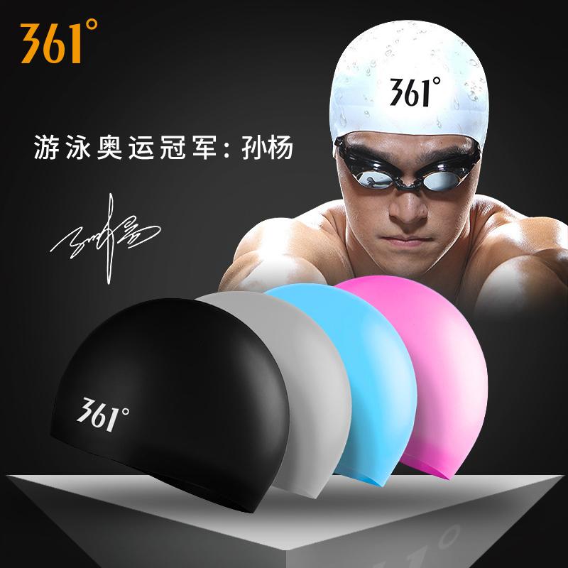 361度泳帽女士护耳长发防水专业硅胶男士大号儿童舒适游泳帽子