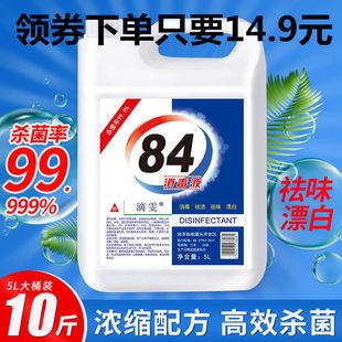 84消毒液含氯10斤高浓度大桶装杀菌消毒衣物漂白除臭地板宠物除菌