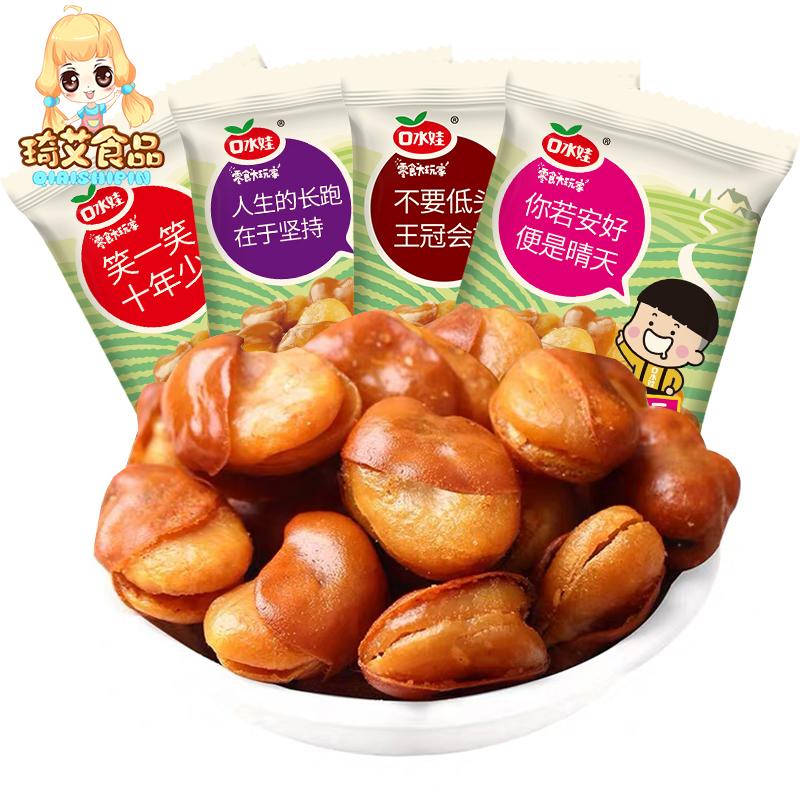 口水娃蚕豆兰花豆40袋香辣牛肉多口味豌豆小包装零食小吃散装批发