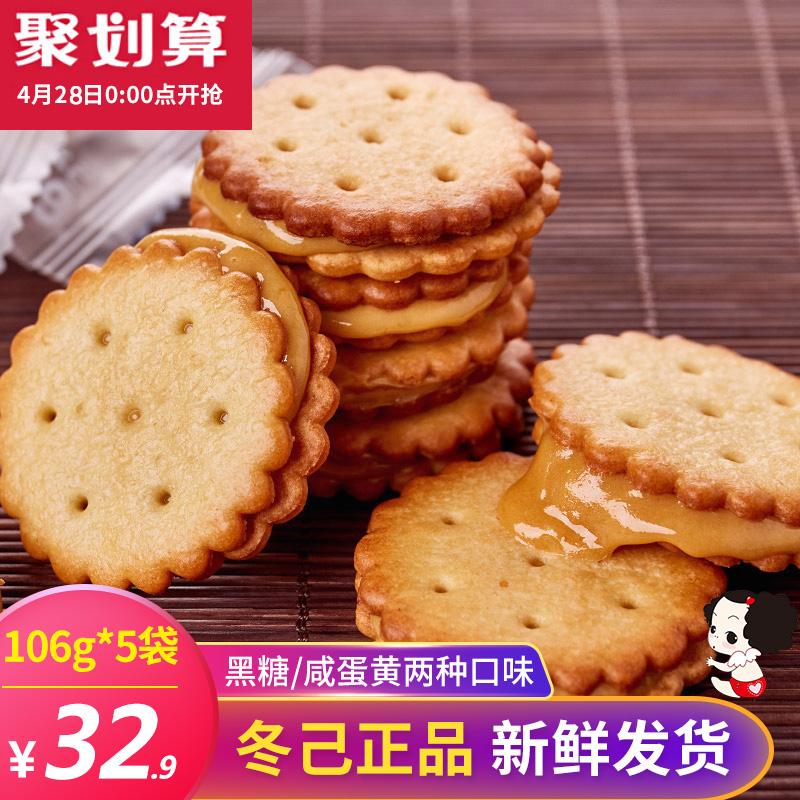 ddung冬己黑糖夹心麦芽小饼干106g*5包 咸蛋黄夹心台湾冬已小圆饼