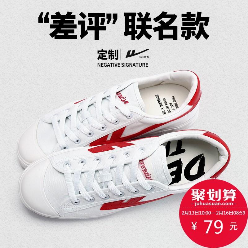 回力chaping联名合作款帆布鞋男女休闲鞋韩版帆布运动鞋