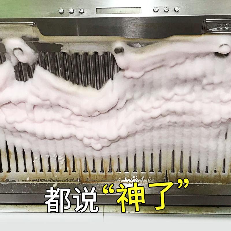 多功能泡沫清洁剂厨房油烟机家用通用清洗强力去污去油神器非万能