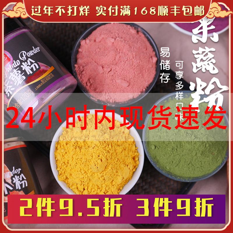 展艺食用色素 月饼调色天然果蔬粉果味粉红曲粉紫薯南瓜烘焙原料