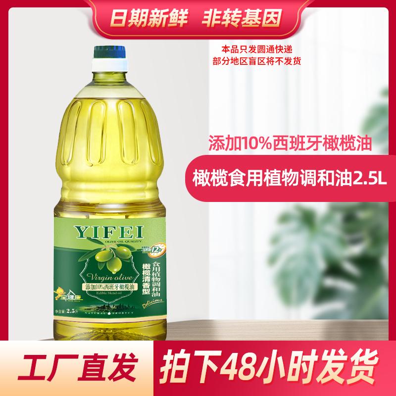 逸飞10%橄榄油调和油食用油2.5L物理压榨植物油炒菜油