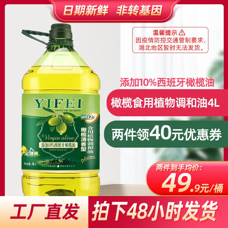 逸飞10%橄榄油食用油大桶食用植物色拉油调和油4L炒菜油非转基因