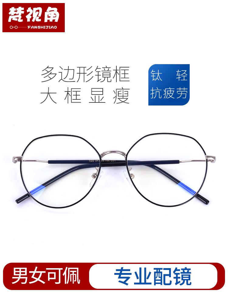 近视眼镜女防辐射抗蓝光平光男潮电脑护眼大框圆脸复古有度数眼睛图片