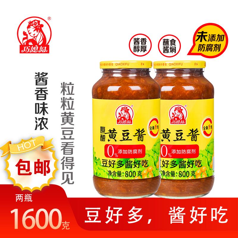巧媳妇黄豆酱800g2瓶装蘸食酱焖红烧拌饭拌面酱调料包邮