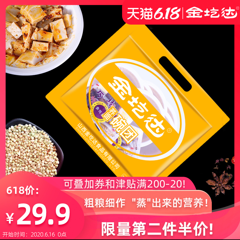[10碗]金圪达 碗托山西特产小吃荞麦面粗粮碗团香辣零食160g/碗