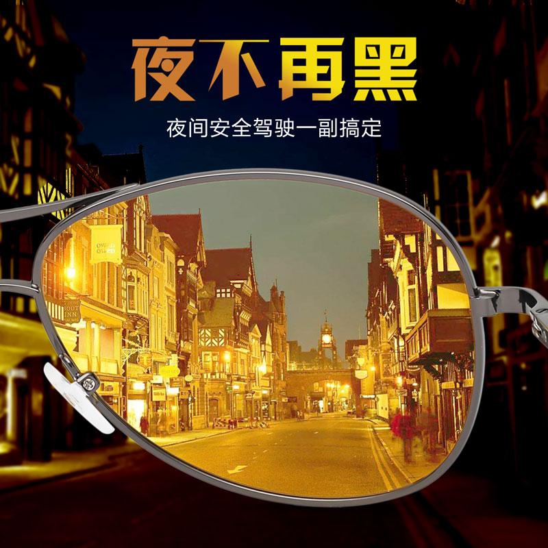 日夜两用夜视镜晚上夜间开车专用眼镜男士偏光太阳镜驾驶防远光灯