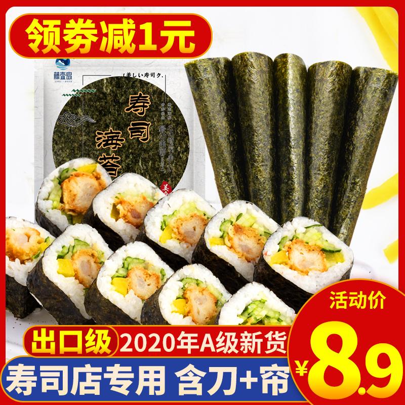寿司海苔大片装寿司紫菜包饭专用材料食材海苔50片即食海苔片套装