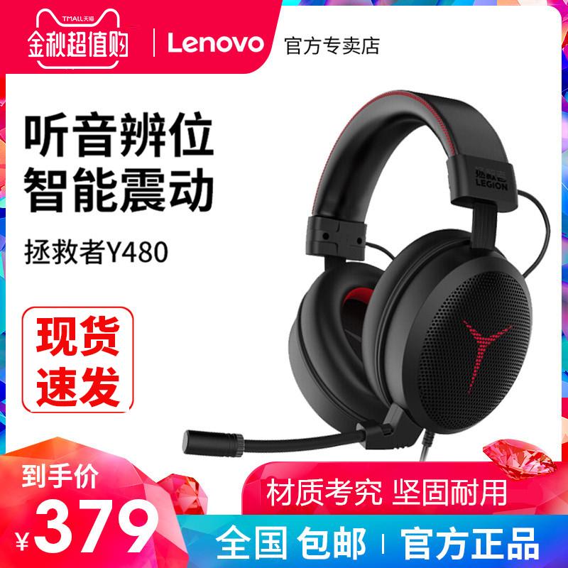 联想/Lenovo拯救者Y480游戏耳机头戴式7.1震动电脑电竞lol吃鸡cf