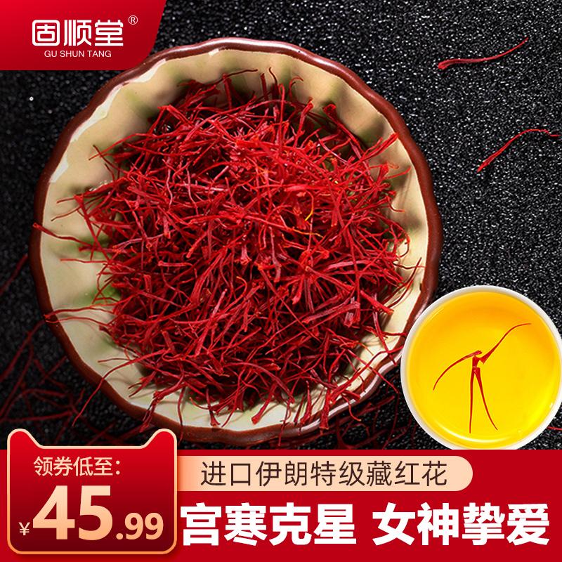 藏红花正品特级西藏泡水喝1g官方正宗番红花西红花茶装臧红花伊朗