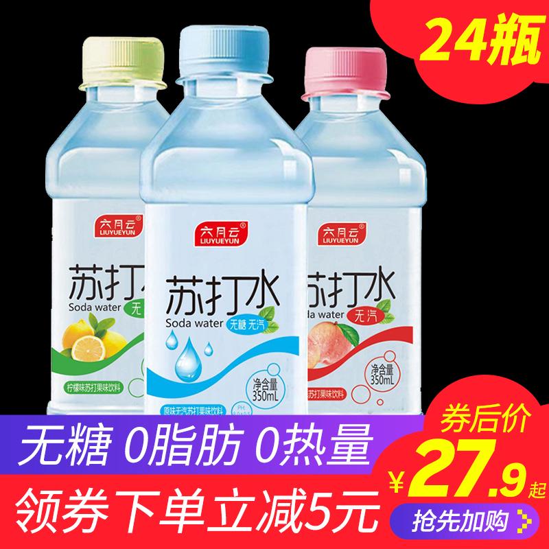 苏打水整箱24瓶*350ml低热量无气无糖0脂肪0热量饮用矿泉水饮料