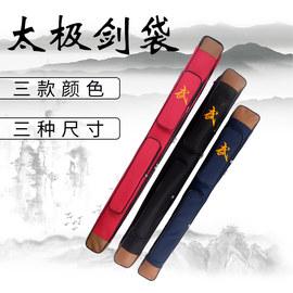 康逸德太极剑套剑袋可背牛津布加厚多功能帆布防水剑包单层双层