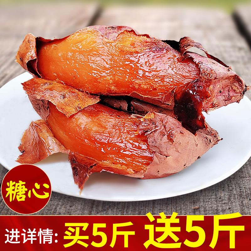 山东红薯红心蜜薯番烟薯25糖心10斤地瓜新鲜烤超甜小山芋农家自种