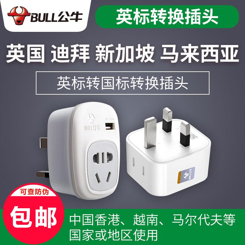 公牛英标转换插头英式港版电源插座转换器英国香港新加坡马来西亚