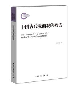 正常发货 正版 中国古代戏曲观的嬗变 王苏生 书店 戏剧艺术理论书籍