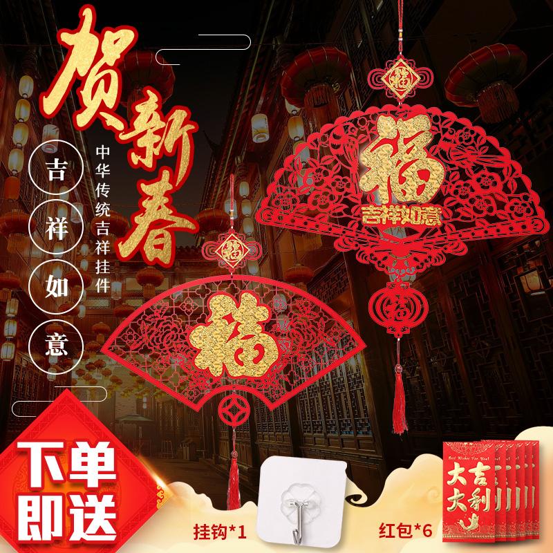 中国结挂件大号扇形玄关家居背景墙福字创意新年乔迁喜庆客厅装饰