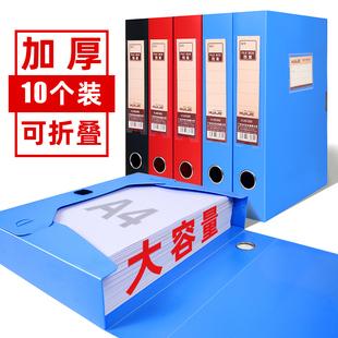 华杰A4折叠档案盒文件盒塑料文档盒加厚文件夹收纳盒红色蓝色黑色粘扣财务凭证人事资料盒