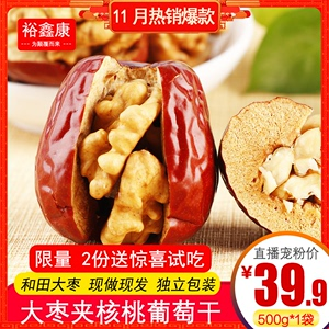 [Eating Spikes] 500g Xinjiang Jujube and Walnut Kernel Snacks