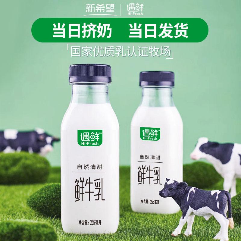 遇鲜鲜牛乳255ml【挤奶日发货 次日送达】早餐奶巴氏杀菌低温鲜奶