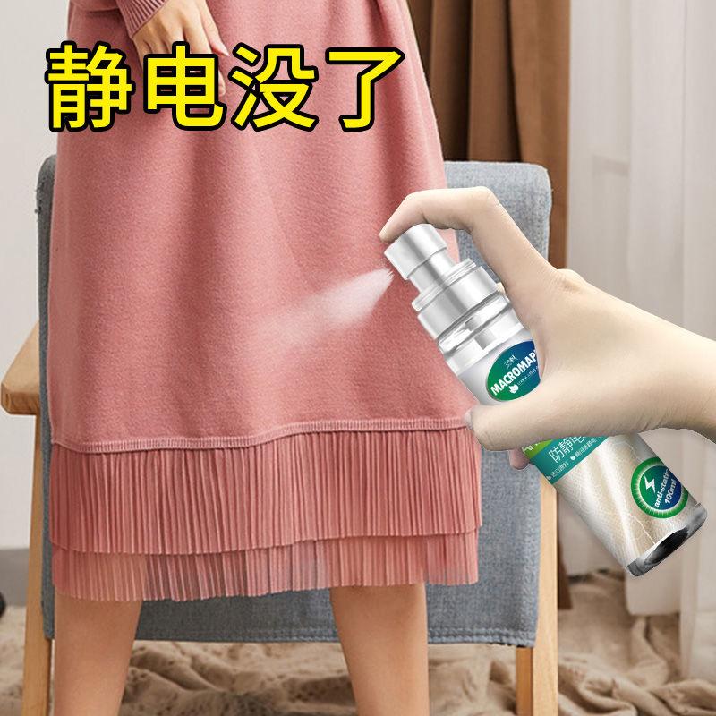 防静电喷雾去静电神器衣服除静电头发持久衣物柔顺剂洗衣液抗静电